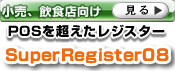 超低価格 SuperRegister08
